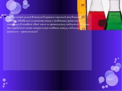 Органическая химия возникла в процессе изучения тех веществ, которые добывали...