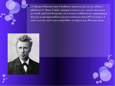 Следующий важный этап в развитии органической химии связан с работами Я. Вант...