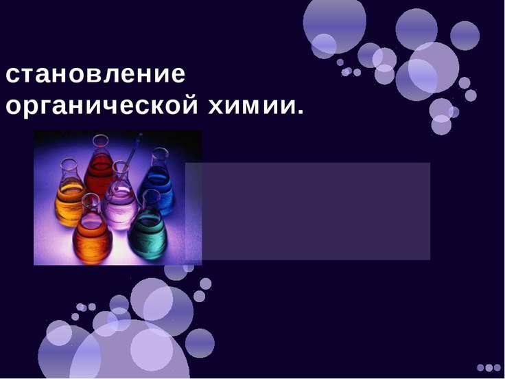 становление органической химии.