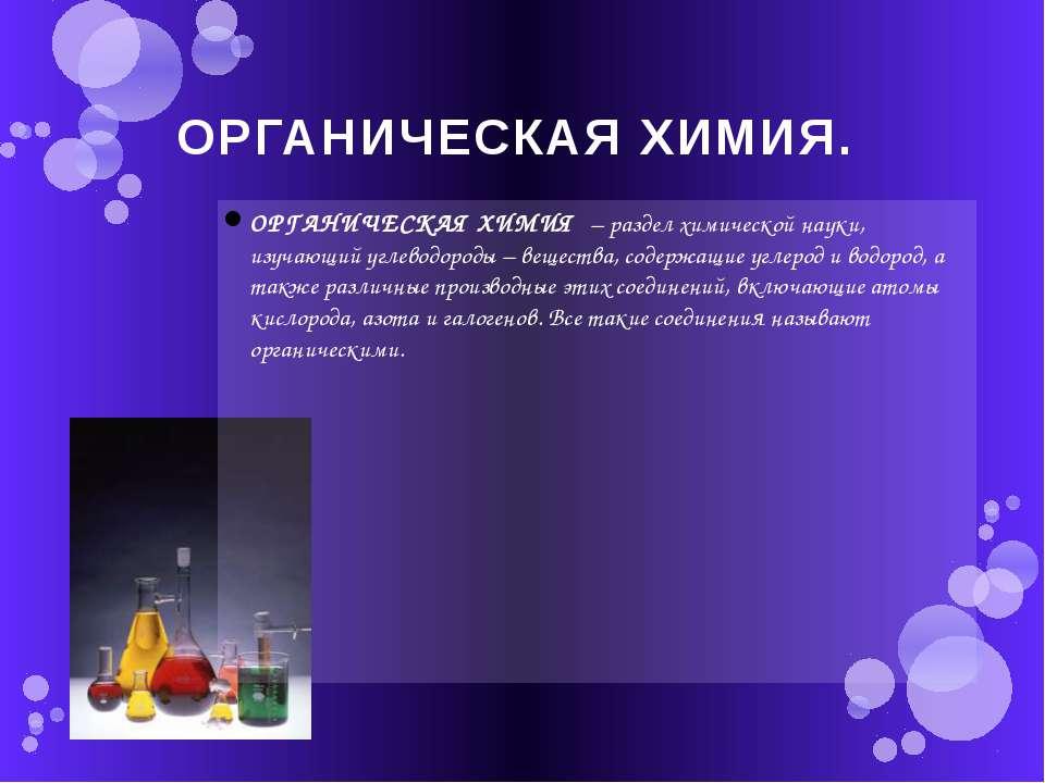 ОРГАНИЧЕСКАЯ ХИМИЯ. ОРГАНИЧЕСКАЯ ХИМИЯ – раздел химической науки, изучающий у...