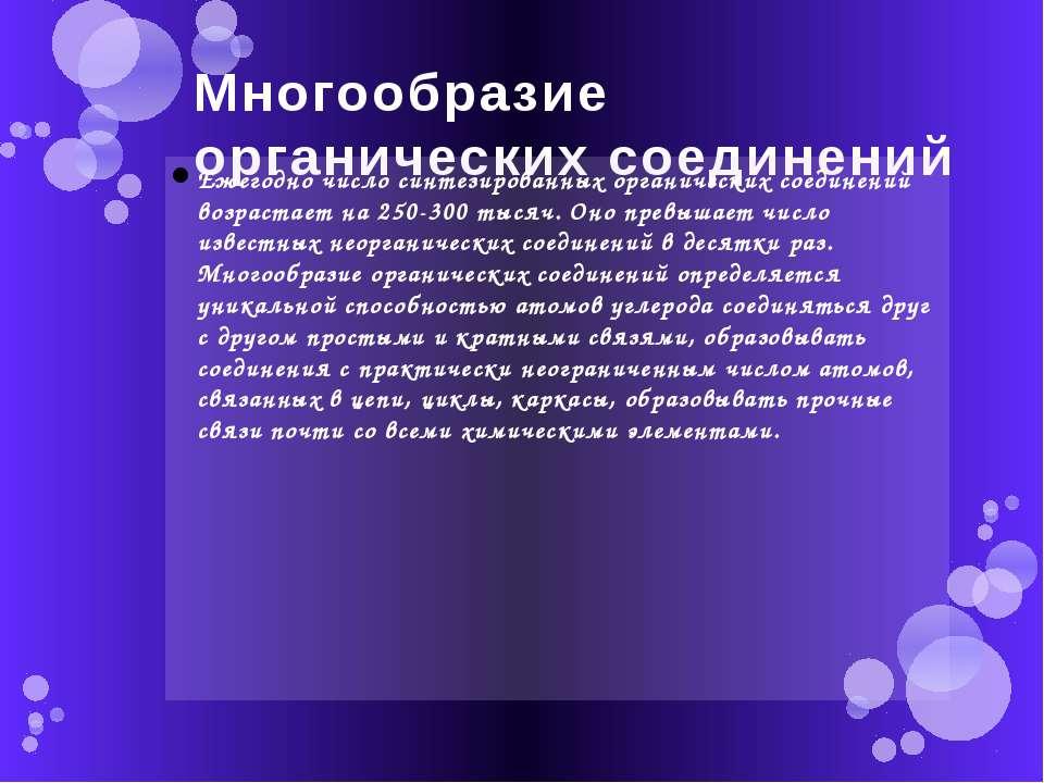 Многообразие органических соединений Ежегодно число синтезированных органичес...