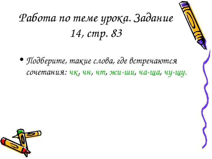 Работа по теме урока. Задание 14, стр. 83 Подберите, такие слова, где встреча...