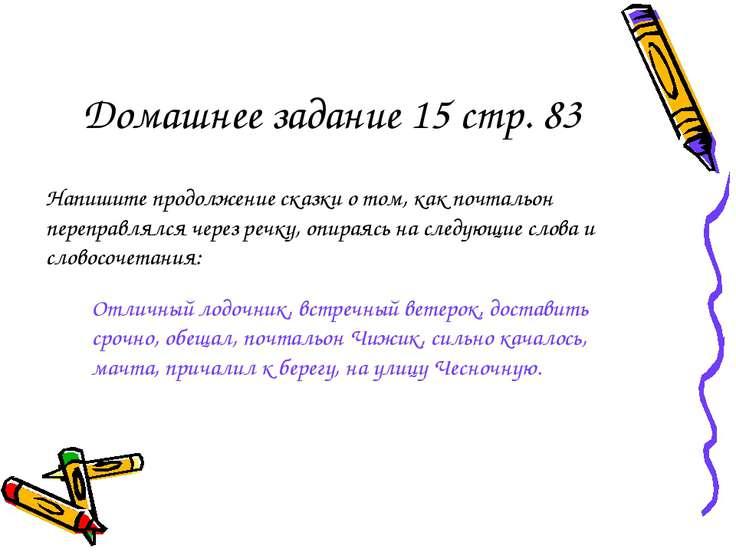 Домашнее задание 15 стр. 83 Напишите продолжение сказки о том, как почтальон ...