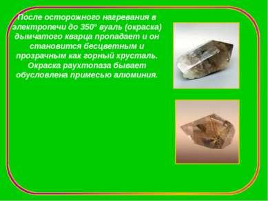 Встречается в виде прозрачных и полупрозрачных кристаллов, иногда очень больш...