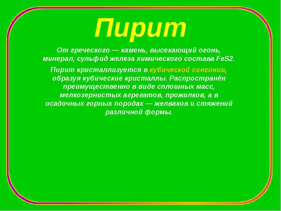 Унакит Унакит— крупнозернистая метаморфическая горная порода, представляет с...