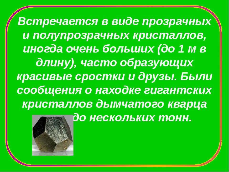 Месторождения раухтопаза в основном имеют гидротермальное происхождение и при...