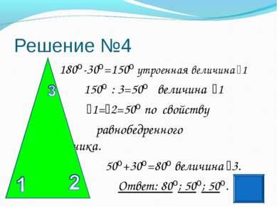 Решение №4 180º-30º=150º утроенная величина 1 150º : 3=50º величина 1 1= 2=50...