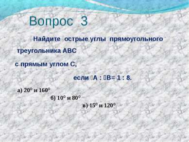 Вопрос 3 Найдите острые углы прямоугольного треугольника АВС с прямым углом С...