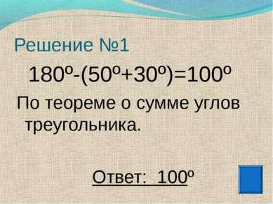 Решение №1 180º-(50º+30º)=100º По теореме о сумме углов треугольника. Ответ: ...