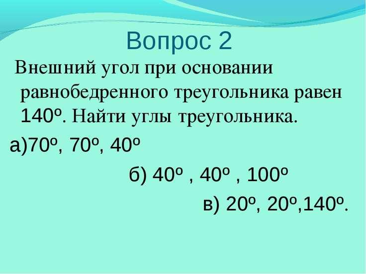 Вопрос 2 Внешний угол при основании равнобедренного треугольника равен 140º. ...