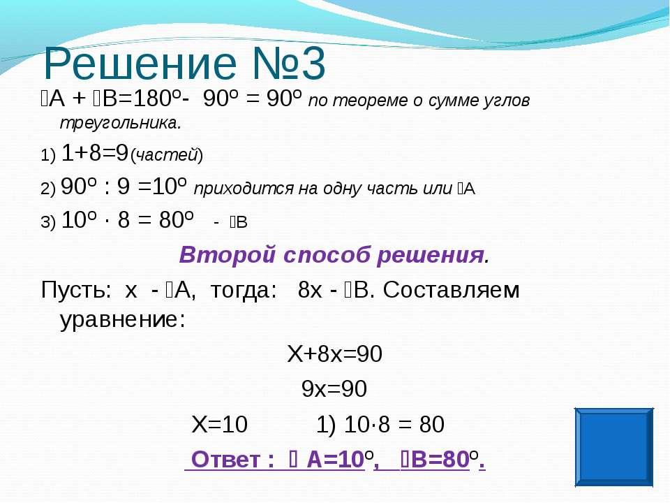 Решение №3 А + В=180º- 90º = 90º по теореме о сумме углов треугольника. 1) 1+...