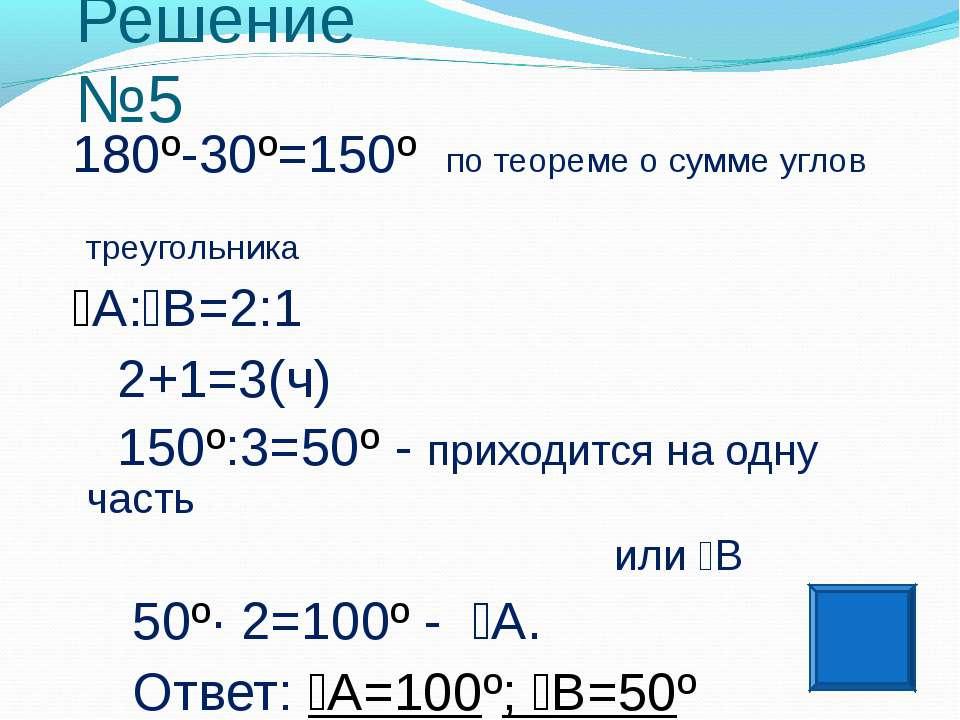 Решение №5 180º-30º=150º по теореме о сумме углов треугольника А: В=2:1 2+1=3...