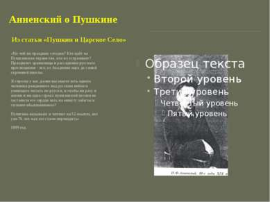 Анненский о Пушкине «Но чей же праздник сегодня? Кто идёт на Пушкинские торже...
