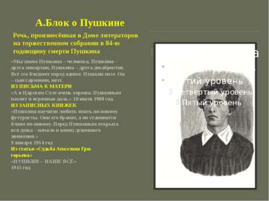 А.Блок о Пушкине «Мы знаем Пушкина – человека, Пушкина – друга монархии, Пушк...