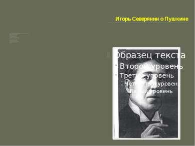 Игорь Северянин о Пушкине Любовь! Россия! Солнце! Пушкин! – Могущественные сл...
