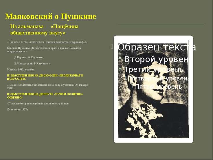 Маяковский о Пушкине «Прошлое тесно. Академия и Пушкин непонятнее гиероглифов...