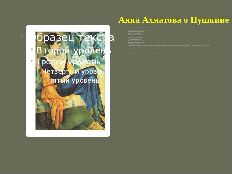 Анна Ахматова о Пушкине Смуглый отрок бродил по аллеям, У озёрных грустил бер...