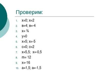 Проверим: х=0; х=2 в=4; в=-4 х= ¾ у=0 х=5; х=-5 с=0; с=2 х=5,5; х=-0,5 m= 12 ...