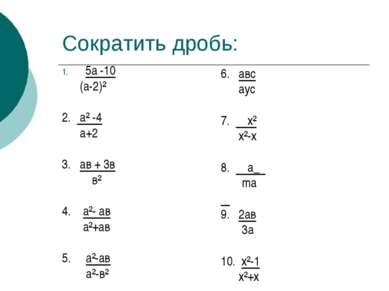 Сократить дробь: 5а -10 (а-2)² 2. а² -4 а+2 3. ав + 3в в² 4. а²- ав а²+ав 5. ...