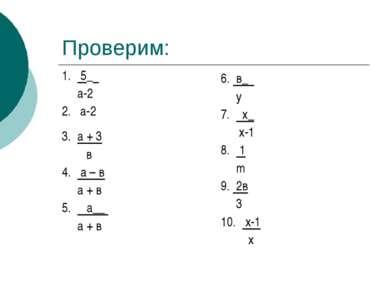 Проверим: 1. 5_ а-2 2. а-2 3. а + 3 в 4. а – в а + в 5. а__ а + в 6. в_ у 7. ...