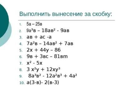 Выполнить вынесение за скобку: 5а – 25в 9а³в – 18ав² - 9ав ав + ас -а 7а²в – ...