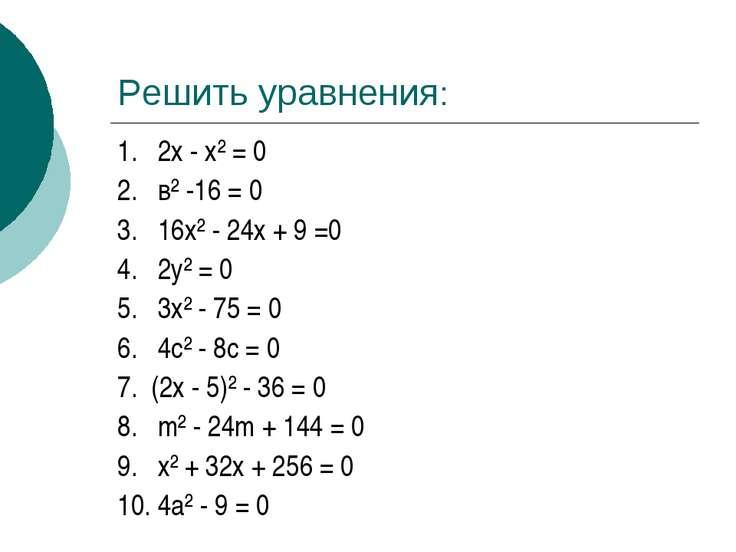 Решить уравнения: 1. 2х - х² = 0 2. в² -16 = 0 3. 16х² - 24х + 9 =0 4. 2у² = ...