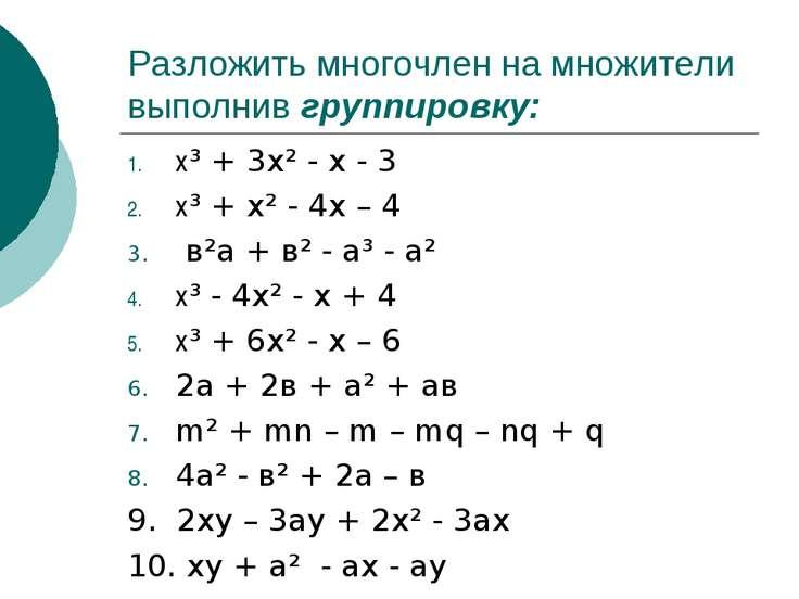 Разложить многочлен на множители выполнив группировку: х³ + 3х² - х - 3 х³ + ...
