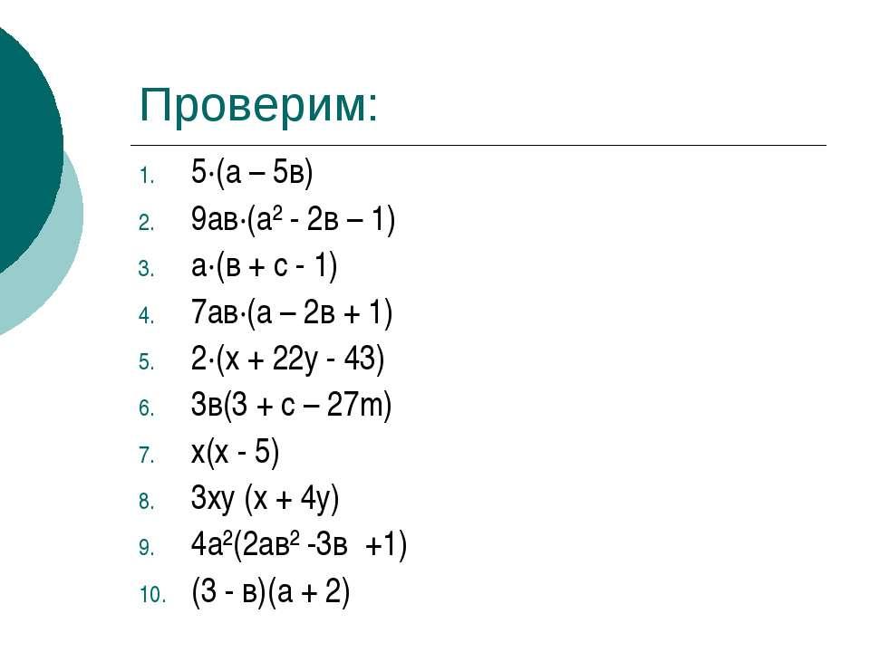 Проверим: 5·(а – 5в) 9ав·(а² - 2в – 1) а·(в + с - 1) 7ав·(а – 2в + 1) 2·(х + ...