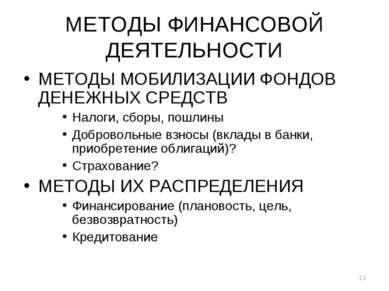 МЕТОДЫ ФИНАНСОВОЙ ДЕЯТЕЛЬНОСТИ МЕТОДЫ МОБИЛИЗАЦИИ ФОНДОВ ДЕНЕЖНЫХ СРЕДСТВ Нал...