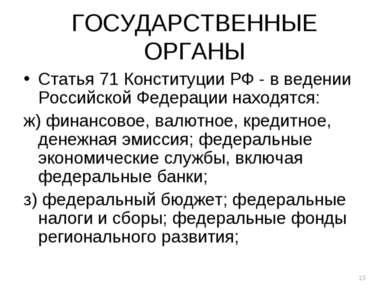 ГОСУДАРСТВЕННЫЕ ОРГАНЫ Статья 71 Конституции РФ - в ведении Российской Федера...