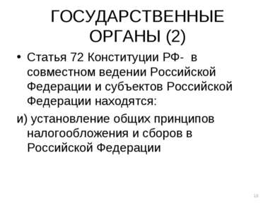 ГОСУДАРСТВЕННЫЕ ОРГАНЫ (2) Статья 72 Конституции РФ- в совместном ведении Рос...