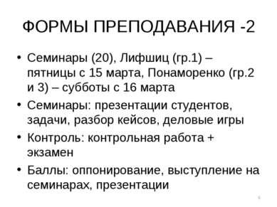 ФОРМЫ ПРЕПОДАВАНИЯ -2 Семинары (20), Лифшиц (гр.1) – пятницы с 15 марта, Пона...