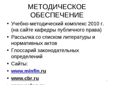 МЕТОДИЧЕСКОЕ ОБЕСПЕЧЕНИЕ Учебно-методический комплекс 2010 г. (на сайте кафед...