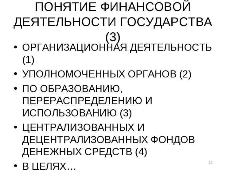 ПОНЯТИЕ ФИНАНСОВОЙ ДЕЯТЕЛЬНОСТИ ГОСУДАРСТВА (3) ОРГАНИЗАЦИОННАЯ ДЕЯТЕЛЬНОСТЬ ...