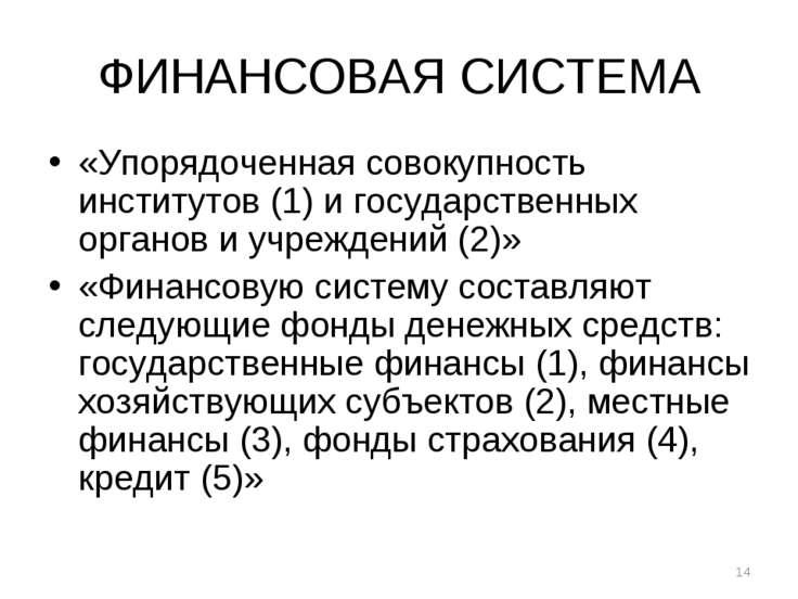 ФИНАНСОВАЯ СИСТЕМА «Упорядоченная совокупность институтов (1) и государственн...
