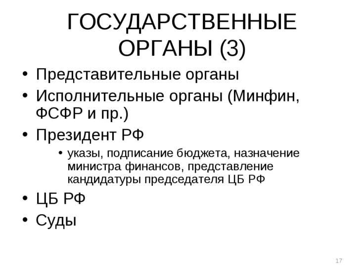 ГОСУДАРСТВЕННЫЕ ОРГАНЫ (3) Представительные органы Исполнительные органы (Мин...