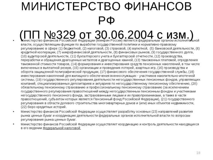МИНИСТЕРСТВО ФИНАНСОВ РФ (ПП №329 от 30.06.2004 с изм.) Министерство финансов...