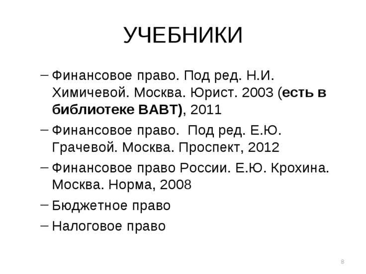УЧЕБНИКИ Финансовое право. Под ред. Н.И. Химичевой. Москва. Юрист. 2003 (есть...