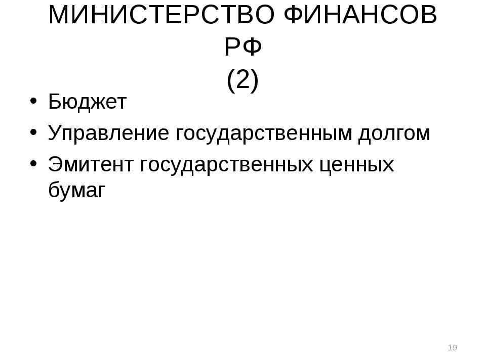 МИНИСТЕРСТВО ФИНАНСОВ РФ (2) Бюджет Управление государственным долгом Эмитент...