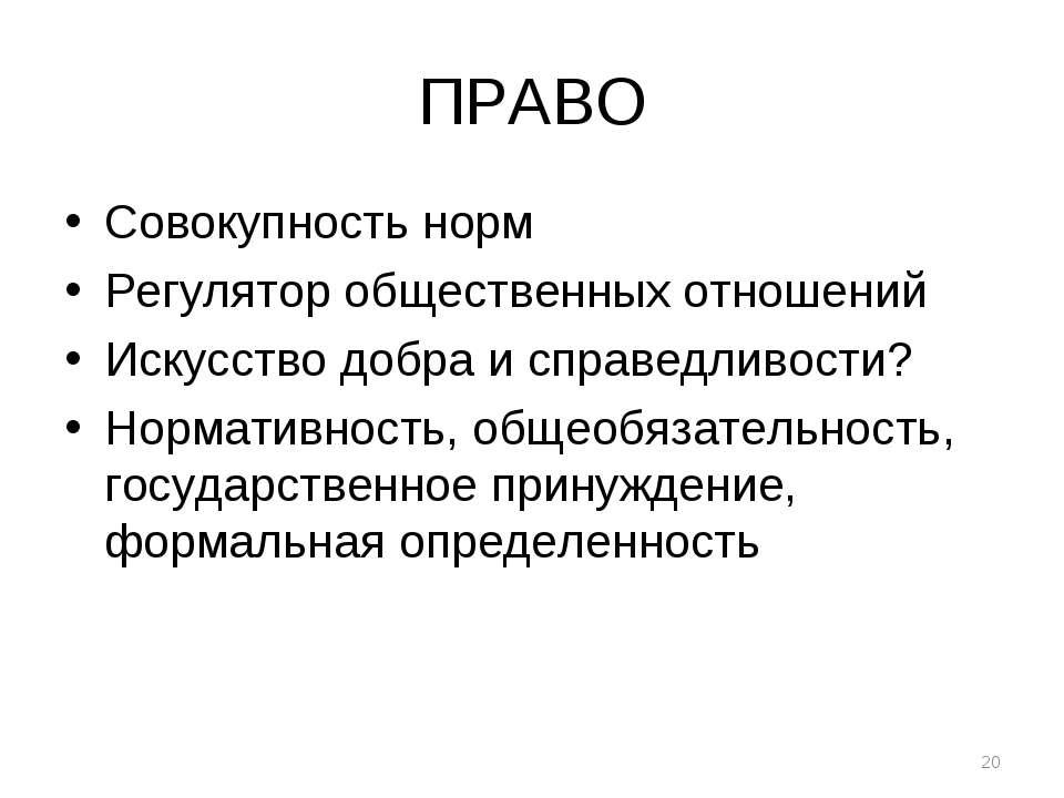 ПРАВО Совокупность норм Регулятор общественных отношений Искусство добра и сп...