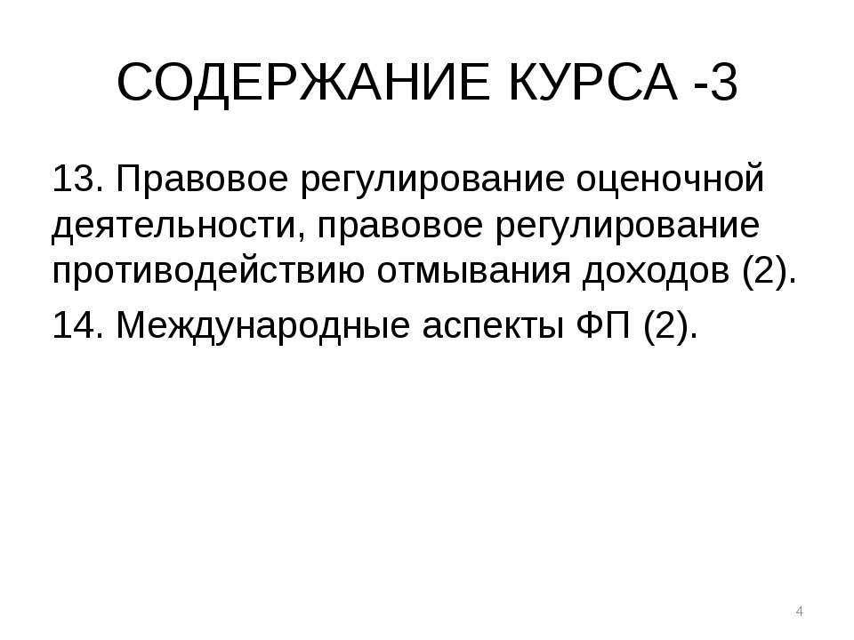 СОДЕРЖАНИЕ КУРСА -3 13. Правовое регулирование оценочной деятельности, правов...