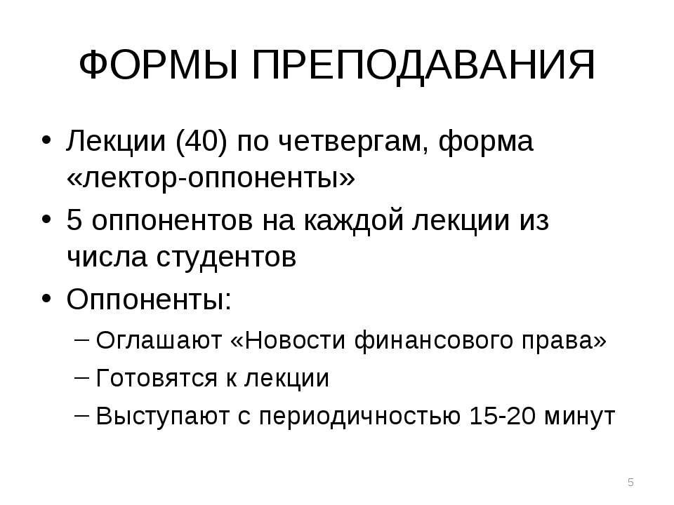 ФОРМЫ ПРЕПОДАВАНИЯ Лекции (40) по четвергам, форма «лектор-оппоненты» 5 оппон...