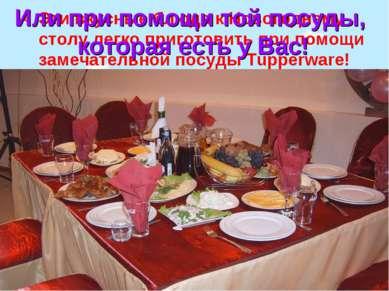 Эти вкусные блюда к Новогоднему столу легко приготовить при помощи замечатель...