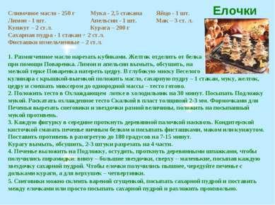 Елочки Сливочное масло - 250 г Мука - 2,5 стакана Яйцо - 1 шт. Лимон - 1 шт. ...