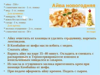 Айва новогодняя * айва - 550 г * сливочное масло - 1 ст. ложка * мед - 1 ст. ...
