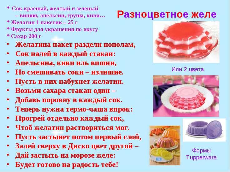 Разноцветное желе * Сок красный, желтый и зеленый – вишня, апельсин, груша, к...