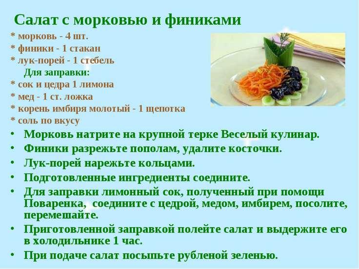 Салат с морковью и финиками * морковь - 4 шт. * финики - 1 стакан * лук-порей...