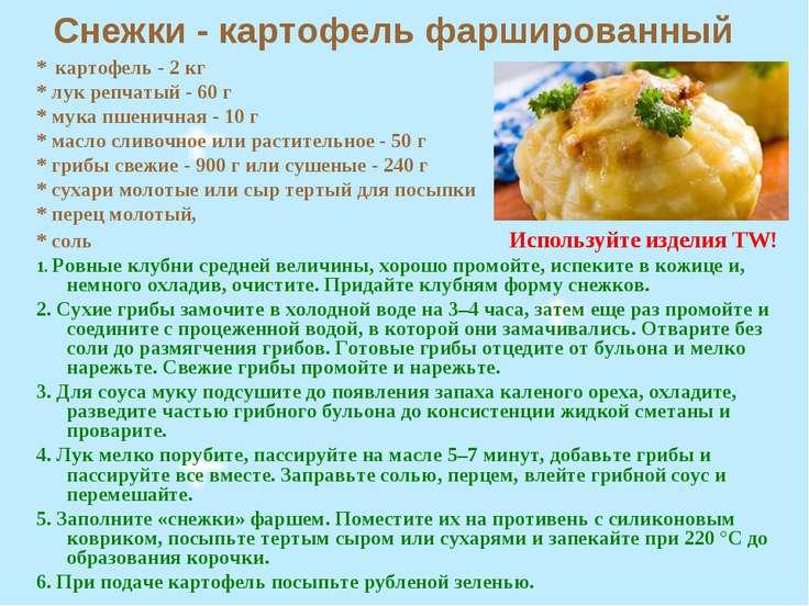 Снежки - картофель фаршированный * картофель - 2 кг * лук репчатый - 60 г * м...