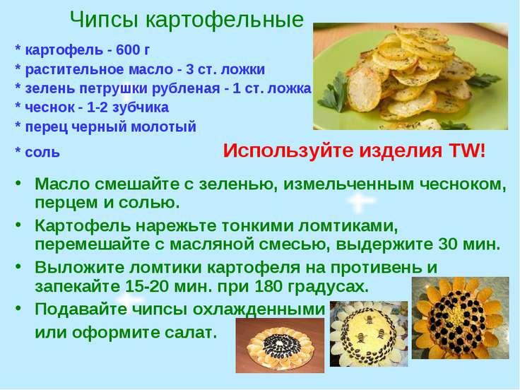 Чипсы картофельные * картофель - 600 г * растительное масло - 3 ст. ложки * з...
