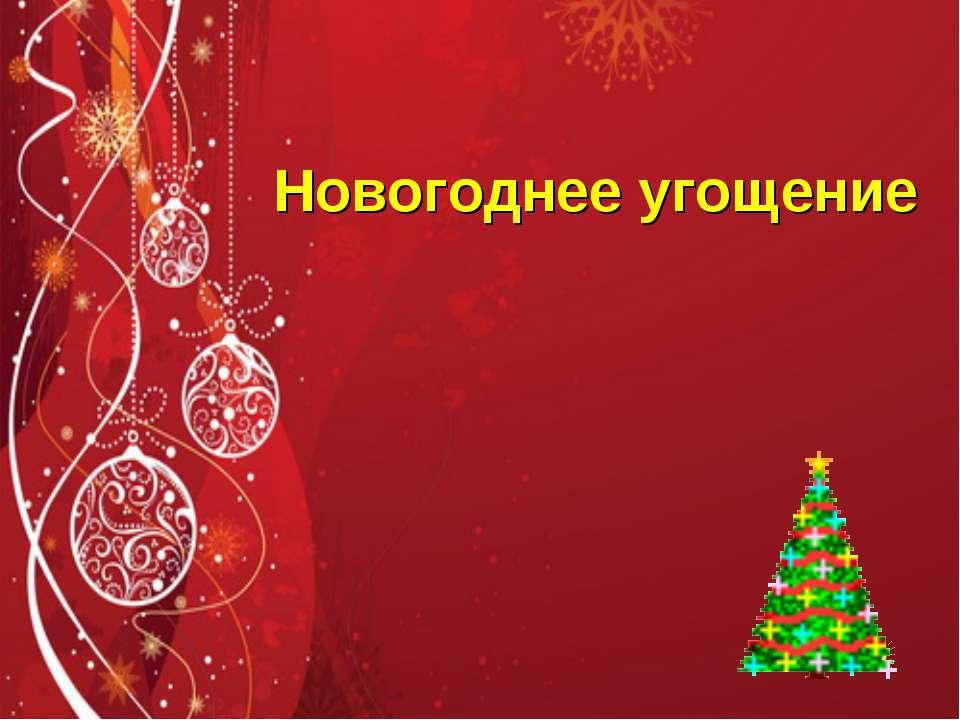 Новогоднее угощение